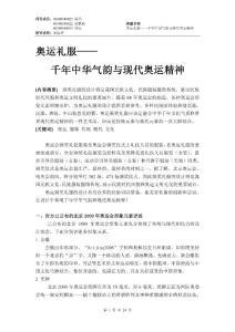 千年中华气质与现代奥运精神
