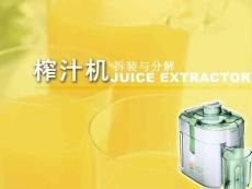 飞利浦榨汁机产品分解实验