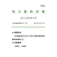 四川省物价局关于制定九味..