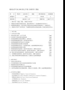 【临床医学】胡必杰-肺炎教案(1)