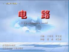 2013年最新《电路(五版)》罗先觉 ppt课件合集(上)