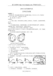 2008年3月青岛市教学质量检测题费下载