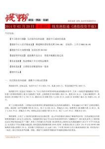 港股投资早报2014.02.20
