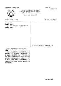 月饼配方及制备方法专利资料汇集