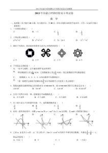 2013年内蒙古呼和浩特市中考数学试卷及答案解析