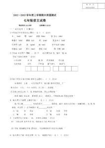 2012-2013学年七年级上学期语文期末练习试题及答案