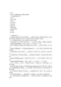 上海外国语大学语言学考研07-13真题