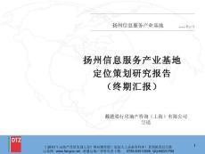 戴德梁行_江苏扬州信息服务产业基地定位策划研究报告终稿_346PPT