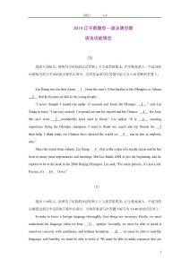 2014辽宁新题型—语法填空题(1)