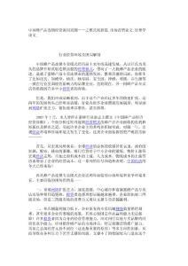 中国蜂产品连锁经营困局突围--之模式创新篇_市场营销论文_管理学论文__1717