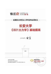 最新资料2014考研长安大学《801土力学》基础提高讲义完整版