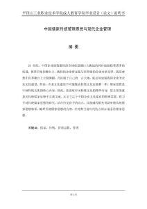 中国传统管理思想与现代企业管理标准1234