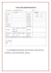 单身信息表(参加活动的单身个人填写)