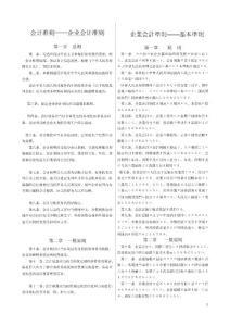 企业会计准则中日文对照