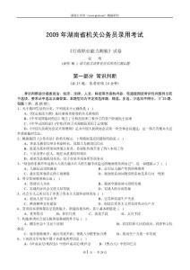 湖南省公务员历年考试真题