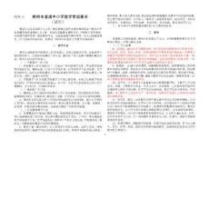 【精品】郴州市普通中小學教學常規要求(試行).doc43