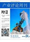 装备制造产业评论周刊2014年2月上期