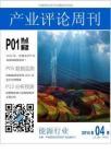 能源行业评论周刊2014年2月上期