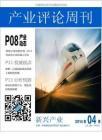 新兴产业评论周刊2014年2月上期