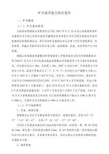 香源煤业抽采能力核定报告..
