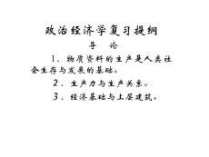 【精品】政治经济学复习提纲28