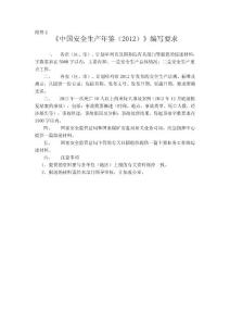 【精品】《中国安全生产年..