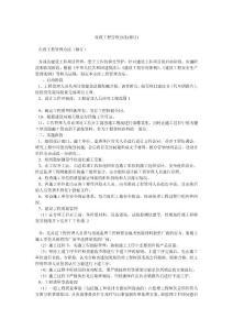 市政工程管理办法(修订)