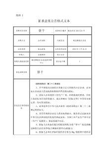 【精品】征求意见公告格式..