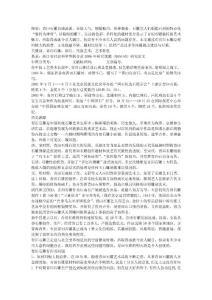 青田石雕面临的问题与对策探讨