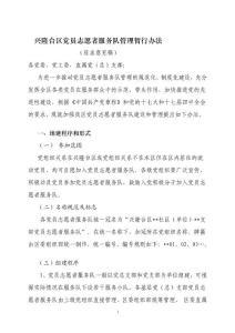 兴隆台区党员志愿者服务队管理暂行办法√