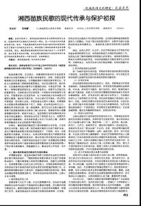 湘西苗族民歌的现代传承与保护初探