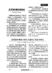 鳝鱼养殖技术专利资料汇集