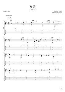 五月天《知足》简单版指弹吉他谱