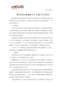 【時事政治】2014年3月20日(國際+國內)