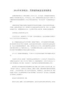 """2014年�r事政治:�D�f美��""""第一夫人""""中��行"""