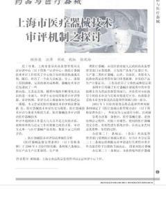 上海市医疗器械技术审评机制之探讨