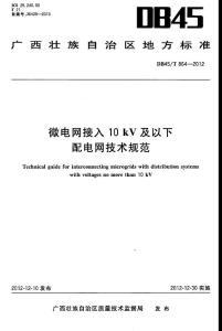 【首个微电网标准、原书高清晰度扫描】DB45 T864 2012微电网接入10kV及以下配电网技术规范