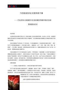 杰信咨询-汾酒集团大缸酒收藏定制服务模式创新营销策划纪实