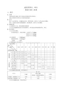 粗细集料规范(抄国标)
