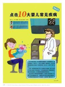 婴儿疾病的诊断与治疗