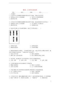 2013-2014学年度中考历史二轮专题复习 俄国、日本的历