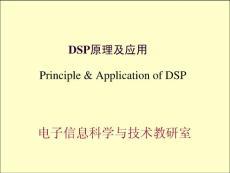 DSP 第一章 概论