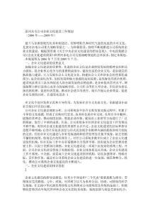 黄河水电公司企业文化建设三年规划