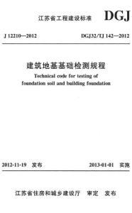 《建筑地基基础检测规范》DGJ32-TJ142-2012