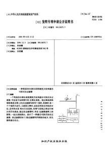 空调清洗装置制备工艺专利技术资料汇集