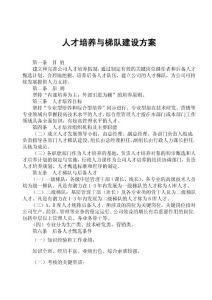 人才(储备干部)培养与梯队建设方案【精品HRM资料】