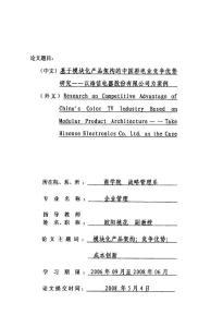 基于模块化产品架构的中国彩电业竞争优势研究以海信电器股份有限公司为案例