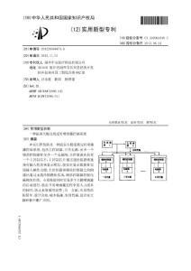 温室大棚制作技术专利资料汇集