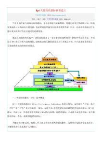 关键绩效指标的概念以及KPI体系的建立