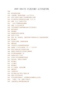 1949-2013年人民日报元旦社论全集